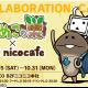 【イベント】期待の新作『なめこの巣』がnicocafe コラボを10月15日より開催…その詳細が判明 ゲームの世界観をいち早く体験!