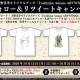 ブシロード、天野喜孝氏のオリジナルグッズ「Yoshitaka Amano ARTWORKS」発売記念キャンペーンを実施決定!