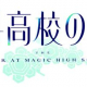 アニプレックス、TVアニメ「魔法科高校の優等生」 第1弾PV&KVを解禁!