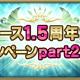 スクエニ、『グリムエコーズ』でリリース1.5周年記念キャンペーンpart2を10月5日メンテ後より開催!