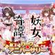 EXNOA、『まほろば妖女奇譚』でリリース半周年を記念した特別イベントを開催!