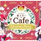 モバファク、コラボカフェ「駅メモ!Cafe 〜 Christmas Party 〜」を12月9日より開催!