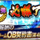 KONAMI、『プロスピA』でイベント「必勝アリーナ」を開始 ランキング報酬に「Sランク自チームOB契約書(第4弾)」が登場