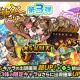 【Google Playランキング(4/18)】「激・獣神祭」開催の『モンスト』が首位回復! 『テイルズ オブ アスタリア』は4周年記念CP第3弾でトップ30入り