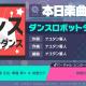 セガとCraft Egg、『プロジェクトセカイ』に新楽曲「ダンスロボットダンス」を本日より追加 アナザーボーカルver.も登場