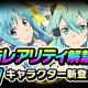 バンナム、『SAO コード・レジスタ』のレアスカウトに初の★7キャラ6人が一挙に登場! ★7キャラが手に入るキャライベントも開催