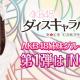 GAE、AKB48を題材にしたスゴロク×RPG『AKB48ダイスキャラバン』の姉妹コラボ第1弾が「NGT48」に決定!