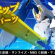 バンナム、『ガンダムブレイカーモバイル』で新規機体「ガンダムバエル」や新規AIパイロット「ヒイロ・ユイ」等を明日追加!