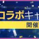 """セガ、『サカつくRTW』で日本に歓喜をもたらした選手たちや「岡田武史」監督とのコラボ企画""""JAPAN LEGENDS'97-98コラボキャンペーン""""を開催!"""