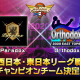クッキース、「シティダンク2」全日本大会の西日本・東日本チャンピオンを決定