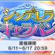 バンナム、『デレステ』で「シンデレラキャラバン」を開催中! 限定アイドル「藤居朋」と「浜川愛結奈」が登場!