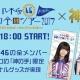 ブランジスタゲーム、3Dクレーンゲーム『神の手』で乃木坂46初の東京ドーム公演開催を記念したコラボを11月9日に実施