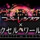 バンナム、『SAOコード・レジスタ』で「アクセル・ワールド」コラボイベント開催 新機能「ブレイクスキル」「ダブルオーダー」を追加