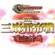 コナミアミューズメント、『麻雀格闘俱楽部 GRAND MASTER』特別大会「三麻雷帝戦」から選出された12名による頂上対局を本日開催!