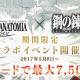 スクエニ、『VALKYRIE ANATOMIA -THE ORIGIN-』×『鋼の錬金術師』コラボの開催決定!