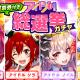 Studio Z、『ホップステップジャンパーズ』で「アイドル総選挙ガチャ」を開催! 声優サイン色紙プレゼントキャンペーン第31弾も