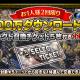 スクエニ、『ファイナルファンタジー ブレイブエクスヴィアス』で全世界3500万DL突破を記念した「星5セレクト召喚チケット付き11連召喚」を開始