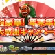 コーエーテクモ、ソーシャルゲーム全9タイトル合同の大型キャンペーン第2弾「超豪華!年末年始 大感謝キャンペーン」を開催!