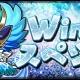 ガンホー、『パズル&ドラゴンズ』で冬の特別イベント「Winterスペシャル!!」を明日より開催!