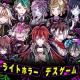 スタジオわさび、ライトホラー×デスゲーム『囚われの館』PC版とスマートフォンアプリ版を好評配信中!