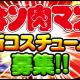 DeNA、『キン肉マン マッスルショット』「キン肉マン マッスルショット 新コスチューム募集!」を開催 グランプリデザインはゲーム内登場!