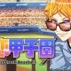 リベル、『A3!』で限定スカウト「初恋甲子園」を本日より開始! SSRは「夏組第四回公演 初恋甲子園」井上遼役・皇天馬が登場!