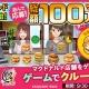 スクエニ、『めしクエ』で店舗コラボ第1弾「マクドナルド」コラボを本日より開始 総額100万円分のマックカードが当たるキャンペーンも