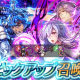 任天堂、『ファイアーエムブレム ヒーローズ』でピックアップ召喚イベント「絆英雄戦」を開始 アイク、ユリア、リオンを★5でピックアップ