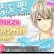 OKKO、『誘惑ラボ~キケンな恋の方程式~』で「湯浅聖」の本編ルートを5月25日18時より配信開始