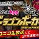アソビズム、動画番組『niconico × ファミ通App「ドラゴンポーカー」ドラポ部 #1』の放送開始