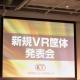 コーエーテクモ、新規VR筐体「VRSENSE」を発表…PSVRとPS MOVEを利用し、筐体には匂いや風など様々なギミックを搭載