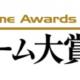 CESA、日本ゲーム大賞2020「U18部門」のエントリー受付を開始