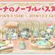 任天堂の『どうぶつの森 ポケットキャンプ』がApp Store売上ランキングでトップ30に復帰 フォーチュンクッキーショップに新クッキー登場で