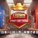 Supercell、『クラロワ 日本一決定戦』公式番組をYouTube 内「クラロワ」公式チャンネルで生配信