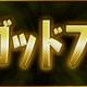 ガンホー、『パズル&ドラゴンズ』で「スーパーゴッドフェス」を1月21日10時より開催!