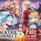 エイチーム、『ヴァルキリーコネクト』で「Fate/stay night [Unlimited Blade Works]」と初のコラボイベントを実施