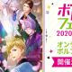 ボルテージ、「オンラインボルフェス2020」を9月4日より開催決定! 東京と大阪ではポップアップショップも!