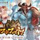 Cygames、『グランブルーファンタジー』で期間限定イベント「熱闘! 真夏のフードファイト!」を6月28日17時より開催