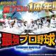GMOメディア、『激突!最強プロ野球ドリームバトル』にて1周年記念イベントを開催!