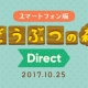 任天堂、『どうぶつの森』スマホ版の最新情報を公開 10月25日昼12時より