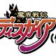 フォワードワークス、日本一ソフトと開発中のスマホゲーム『魔界戦記ディスガイア(仮)』のティザーPVを公開! 水橋かおりさんが出演