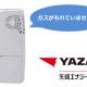 CRI・ミドルウェア、矢崎エナジーシステムのガス警報器に同社の音声ミドルウェアが採用 ブザーの仕組みで音声ガイドを実現