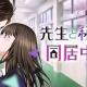 ボルテージ、読み物アプリ『100シーンの恋+』内で恋愛ドラマアプリ最新作『先生と秘密の同居中♡』を配信開始