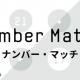 BuildMan、脳トレゲーム『ナンバー・マッチ - 数字の脳トレゲーム』を配信開始 ステージ数は300を用意、今後も順次追加予定