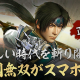 【Google Playランキング(9/25)】新作『真・三國無双 斬』がトップ30入り 4周年イベント開催の『FFRK』は113ランクアップでトップ10入り