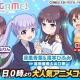 サイバーエージェント『ウチの姫さまがいちばんカワイイ』がTVアニメ『NEW GAME!』とのコラボイベントを11月11日より開催!