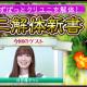 gumi、『クリスタル オブ リユニオン』の第2回バラエティ番組を公開…日笠陽子さん、小清水亜美さんサイン入り色紙が当たるtwitteキャンペーンも