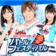オルトプラス、『AKB48ステージファイター2 バトルフェスティバル』DMM版の事前登録を開始!