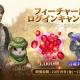 GAMEVIL COM2US Japan、『ヴェンデッタ』で「フィーチャー記念ログインキャンペーン」を開催中!