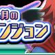 KADOKAWA、『魔法科高校の劣等生 スクールマギクスバトル』で期間限定「エリカと美月のドリーム・ダンジョン」や「魔法式ガチャ」を開催